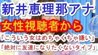 新井恵理那アナ さんまへの「すり寄りトーク」があざと過ぎと批判殺到! 新井恵理那 検索動画 4