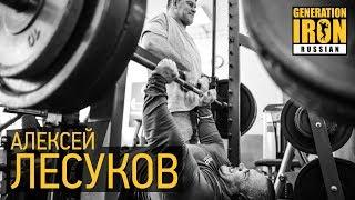 NEW! АЛЕКСЕЙ ЛЕСУКОВ о камбэке, развале IFBB и роли тренера в бодибилдинге | Интервью