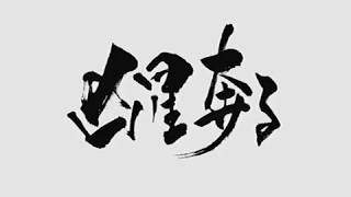 Ending Bakumatsu Kikansetsu Irohanihoheto