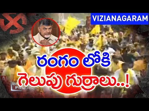 Huge Competition For TDP in Vizianagaram | Back Door Politics | Mahaa News