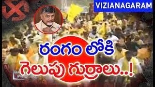 Huge Competition For TDP in Vizianagaram | Back Door Politics | Mahaa News