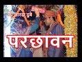 Sakhi lodha ghuma ke parich dulha सखी लोढ़ा घुमा के परीछ दुलहा Parichawan परछावन Parchawan
