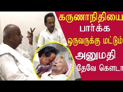 kalaignar news live Deve Gowda meets Karunanidhi மு.கருணாநிதி at kauvery hospital tamil news tamil news live #karunanidhi live news   Former Prime Minister and Janata Dal (Secular) leader H.D. Deve Gowda on Friday visited Kauvery Hospital here and enquired about DMK President M. Karunanidhi's health. Dewe Gowda met Karunanidhi's son and DMK leader M.K. Stalin and his sister Kanimozhi. Karunanidhi, who was the Chief Minister of Tamil Nadu for five times, was admitted to the hospital on July 28 after his blood pressure dipped.  More tamil news, tamil news today, latest tamil news, kollywood news, kollywood tamil news Please Subscribe to red pix 24x7 https://goo.gl/bzRyDm red pix 24x7 is online tv news channel and a free online tv  Karunanidhi,kalaignar,karunanidhi news,#karunanidhi,latest news about karunanidhi,dmk karunanidhi death,மு.கருணாநிதி,kalaignar karunanidhi health today,kalinar,kalaignar news live,karunanidhi death flash news live,kalaignar health news today morning,live tamil news,kalaignar death flash news in tamil,karunanidhi dead news,karunanidhi health condition today,kalaignar death,karunanidhi latest news