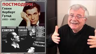Гленн Гульд, атональная музыка и Джек... (7)