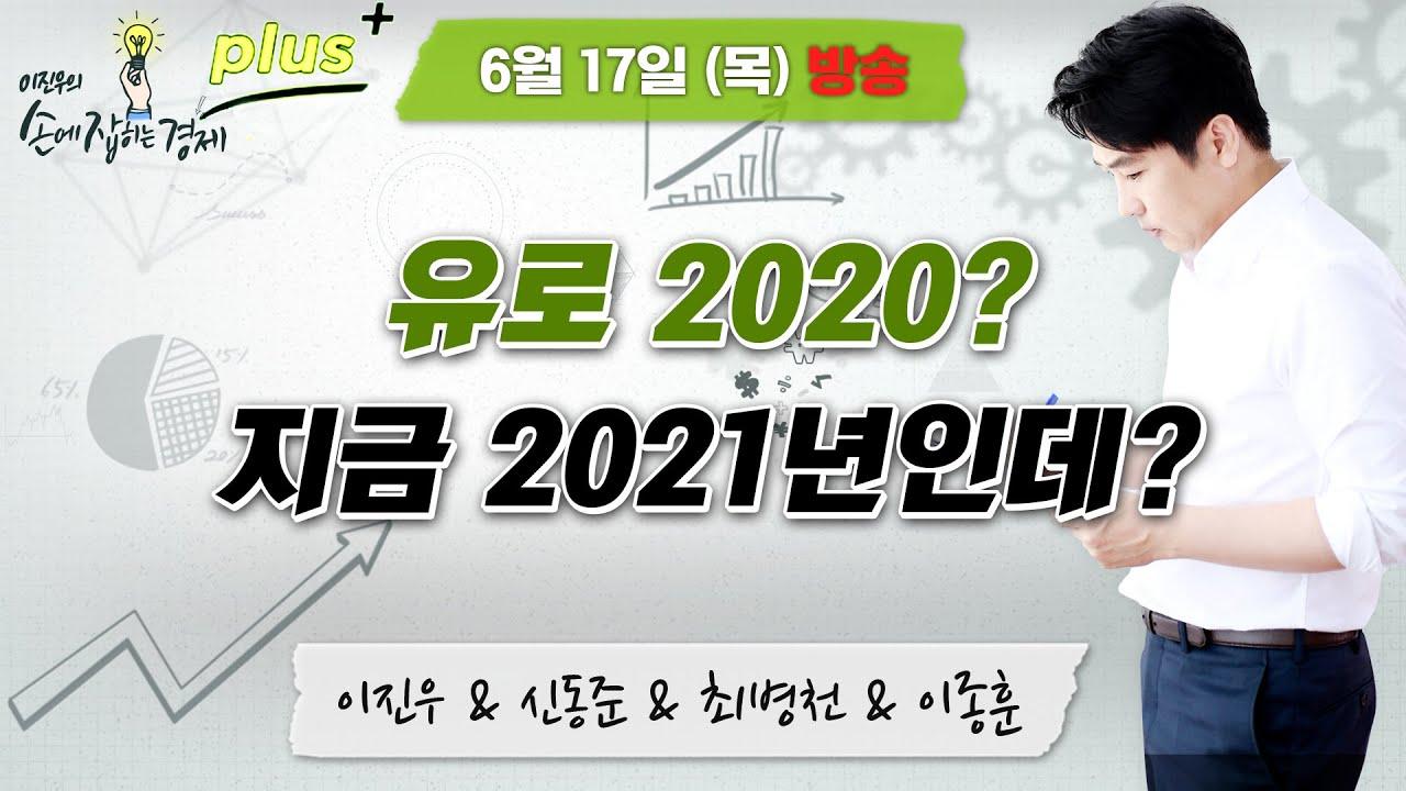 """[손경제 플러스+] """"2021년에 개막하는 '유로2020' / 인구대역전 시대, 어떻게 대응해야 하나?"""" l MBC 210617방송"""
