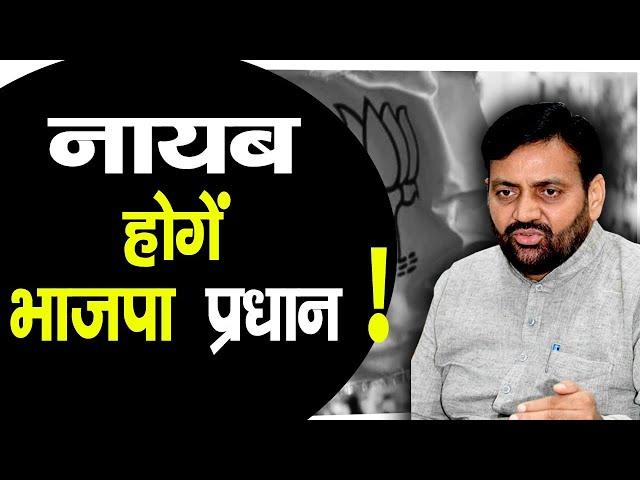 भाजपा कोर कमेटी ने लिया फैसला #  घोषणा कभी भी ! || City Tehelka ||