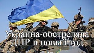 ВСУ Украины  за сутки два раза обстреляли территорию ДНР