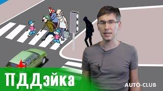 видео Штраф, если не уступил дорогу в 2018 году: знак и кто в каких случаях должен уступать?