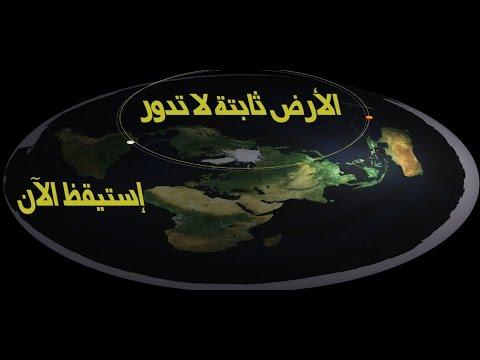 الأرض المسطحة - الأرض ثابتة بدليل الرحلات الجوية