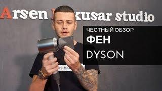 Фен Дайсон - Честный обзор. Dyson.