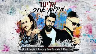 אליעד - מקום אחר (Amit Sagie & Tzaguy Boy Dancehall Remake)