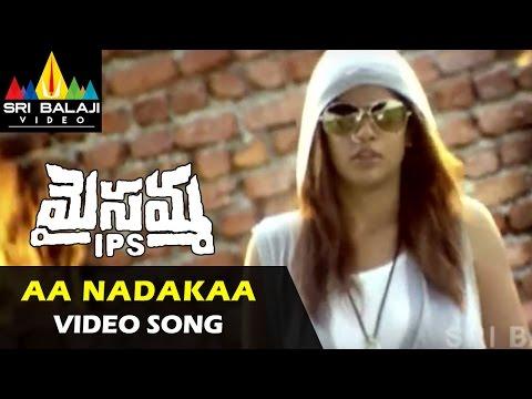 Maisamma IPS Video Songs | Aa Nadakaa Em Andam Video Song | Mumait Khan | Sri Balaji Video