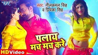 Bhojpuri Song 2020 - Raju Singh Mahi & Ayushi Tiwari - प्लाई मच मच करे - Ab Hoi Policegiri
