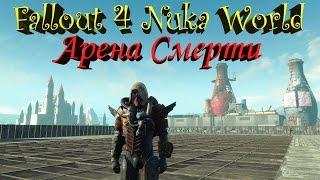 Fallout 4 Nuka World Строительство Арена Смерти