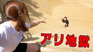 【アスレチック】清水公園のアリ地獄に挑戦!