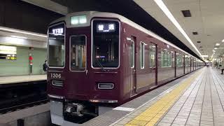 大阪メトロ堺筋線 阪急1306F 日本橋