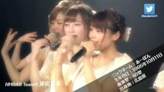 あのステージで愛言葉を!! NMB48 TeamM 沖田彩華 AKB48 45thシングル総選挙応援PV.