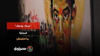 """في الذكرى الثانية لحادث """"الطفل يوسف العربي"""".. أثر الرصاصة لا يزول"""