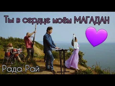 ТЫ В СЕРДЦЕ МОЁМ МАГАДАН /  Рада Рай