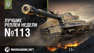 Лучшие Реплеи Недели с Кириллом Орешкиным #113 [World of Tanks]