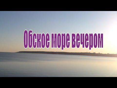 Море Обское Новосибирск,Obskoe sea in, Novosibirsk, достопримечательность природа смотреть видео