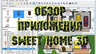 Обзор: Sweet Home 3D