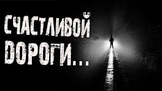 Страшные истории на ночь - Счастливой дороги...(3в1) Реальные истории.
