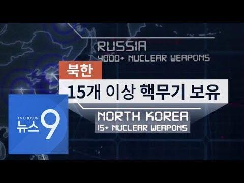 주일미군, '북한 핵보유 선언국' 분류…미국, '북핵 인정' 수순?