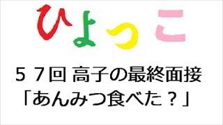 ひよっこ 第57回 「連続テレビ小説 ひよっこ Part1 (NHKドラマ・ガイ...