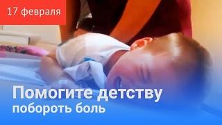 Сквозь боль и слезы: Данилка Газиев нуждается в срочной финансовой помощи