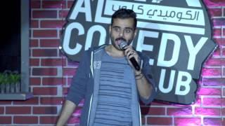 عبدالجليل شاكر - عمايل كريم #الكوميدي_كلوب