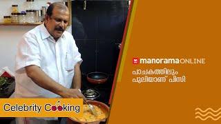 പിസി ജോർജിന്റെ പാചകപരീക്ഷണങ്ങൾ | Gorge on PC George's Prawns Mango Curry