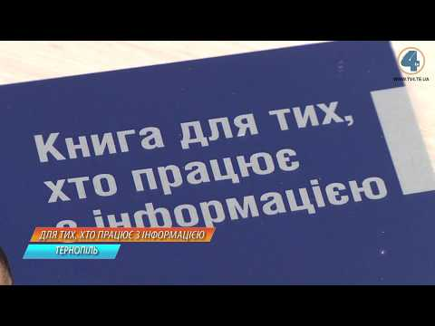 TV-4: Книгу для тих, хто працює з інформацією, презентував у Тернополі Віталій Голубєв