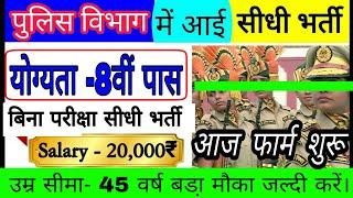 Police bharti 2019// पुलिस भर्ती 2019// 8th Pass job // No Exam Direct Vanacay // police Recruitment