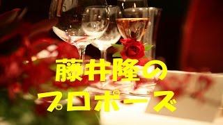 【感動する話】藤井隆の意外なプロポーズ 心に響きましたら、いいねよろ...