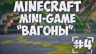 Minecraft - [MiniGames] - Вагоны
