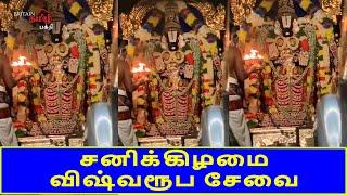 விஷ்வரூப சேவை – சனிக்கிழமை | Perumal Vishwaroopa Sevai | Venkatesa Perumal | Britain Tamil Bhakthi