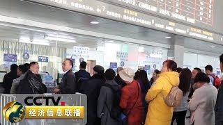 《经济信息联播》2020年春运第一天火车票明日(12日)发售 20191211 | CCTV财经