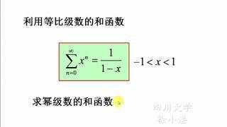 徐小湛《高等数学》第131讲 幂级数的运算与和函数