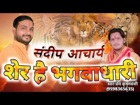 #संदीप #आचार्य के लिए गाया गया गीत-Fan of Sandeep Acharya-(फैन ऑफ संदीप आचार्य) #Prem #Krishnvanshi