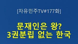 [자유민주TV#177화] 문재인은 왕인가? 3권분립 무…