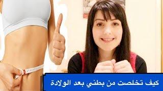 التخلص من البطن والترهلات بعد الولادة ،كيف احصل على بطن مسطح