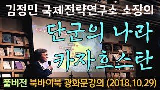 [풀버전] 북바이북 광화문 강의,  국제전략연구소 김정민 박사의 단군의 나라 카자흐스탄