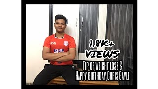 Tips of weight loss exercise & HAPPY BIRTHDAY THE UNIVERSE BOSS CHRIS GAYLE #akshatporwal