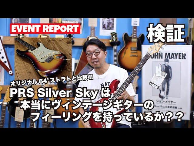 【検証】PRS Silver Skyは本当にヴィンテージギターのフィーリングを持っているか??[フーチーズインストアイベントの様子]