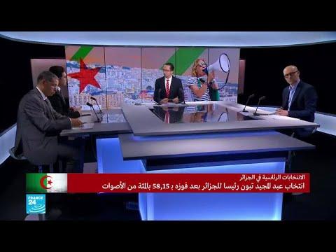 الجزائر تعلن فوز تبون بانتخابات الرئاسة..هل يقبل الحراك؟  - نشر قبل 3 ساعة