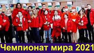 Фигуристов сборной России ТОРЖЕСТВЕННО ПРОВОДИЛИ на Чемпионат мира 2021