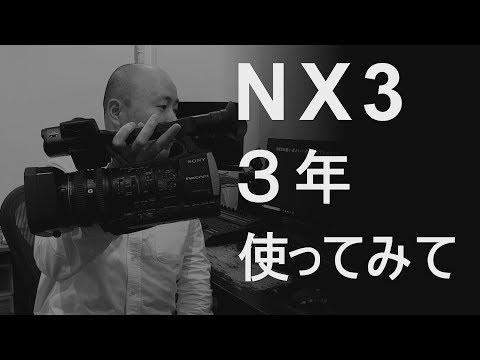 HXR-NX3を3年間使い続けた感想