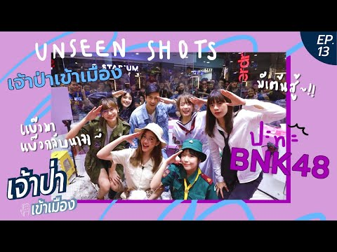 เจ้าป่า ปะทะ BNK48 (ประกาศรายชื่อผู้โชคดี) - วันที่ 04 Jan 2019
