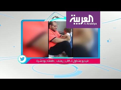 تفاعلكم | وحشية أب يجبر طفلته على المشي .. تثير غضب الوطن العربي  - نشر قبل 2 ساعة